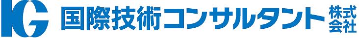 国際技術コンサルタント(株)